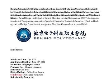 ประชาสัมพันธ์ทุนหลักสูตรภาษาจีนออนไลน์