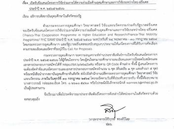 โครงการวิจัยร่วมภายใต้ความร่วมมือด้านอุดมศึกษาและการวิจัยระหว่างประเทศไทย-ฝรั่งเศส ประจำปี พ.ศ. 2565-2566
