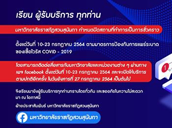 มหาวิทยาลัยราชภัฏสวนสุนันทาปิดทำการ ในระหว่างวันที่ 10 - 23 กรกฎาคม 2564