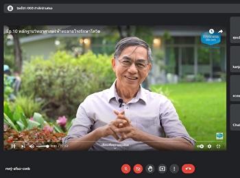 การเรียนการสอนปริญญาโท ปริญญาเอก สาขาวิชาการแพทย์แผนไทยประยุกต์