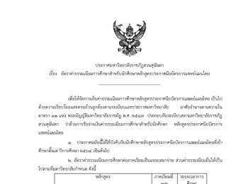 อัตราค่าบริการทางการเเพทย์เเละหัตถการ คลินิกการแพทย์แผนไทยประยุกต์ โรงพยาบาลการแพทย์แผนไทย