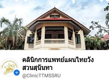 คลินิกการแพทย์แผนไทยวังสวนสุนันทา